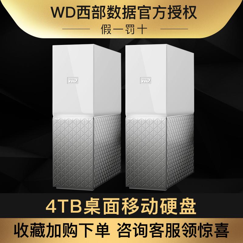 WD/西部数据 My Cloud Home 4TB网络存储 个人云存储器 4t网络硬盘 wifi无线硬盘家用智能服务个人私有云盘