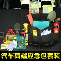 汽车应急包套装车用车载灭火器小型便携救援包座椅收纳袋HBD006