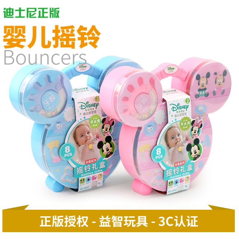 正版授权迪士尼宝宝可咬牙胶套装 1岁男女婴儿益智摇铃八件套玩具