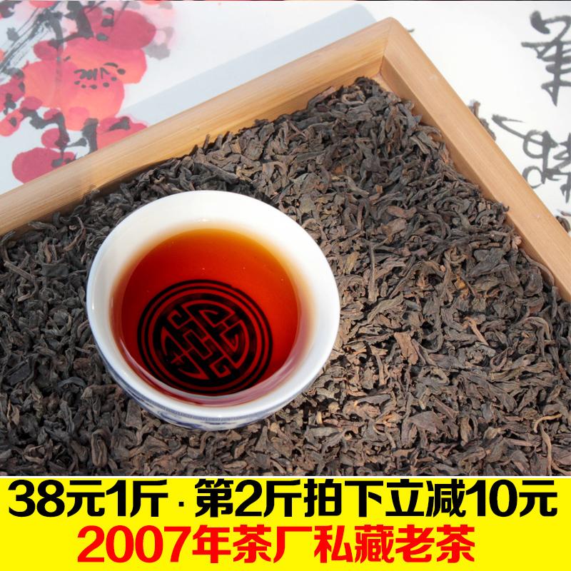 1斤38元包邮 普洱茶熟茶散茶 特级散装 宫廷普洱私藏老茶10年陈化