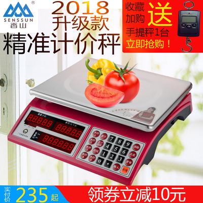 香山电秤子称商用30kg称重电子称小型台秤高精度计价秤厨房秤市斤
