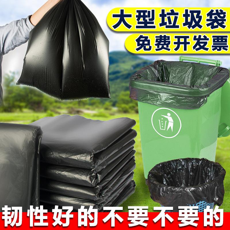 加厚黑色大号垃圾袋宾馆酒店物业环卫一次性超市平口袋塑料袋50只
