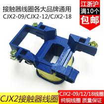 Cjx2 AC contactor coil CJX2-1210 coil CJX2-09 12 1810 CHiNT 380V 220V