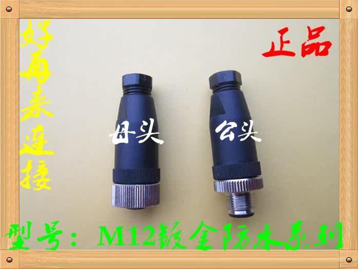 航空插頭 傳感器插頭M12-4芯5芯8芯/針/孔連接器/插頭/IP67 PG7