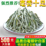 Fuding New White Tea Super-grade Baihao Silver Needle Raw Material 2019 New Tea Alpine Tea Wild White Tea Bulk 500g