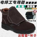 电焊工劳保鞋耐磨