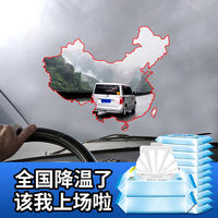 E road car glass anti-fog agent car window windshield anti-fog vehicle anti-fog scarf long-term fog