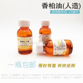 香柏油(人造)油镜油 25ml(显微镜专用)上海懿洋 正品 原厂货