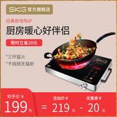 电陶炉电磁炉特价 SKG 电池炉光波炉台式爆炒正品 家用智能新款