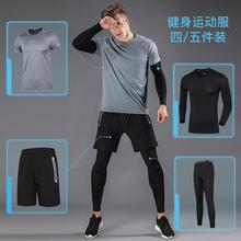 健身服男紧身速干衣健身房跑步服 晨跑运动套装春秋季服装训练服