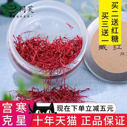 同芙藏红花3克/盒罐臧红花正品西藏西红花5装非10g伊朗特级礼盒装