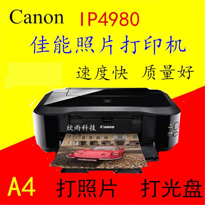 佳能喷墨打印机ip4980