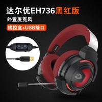 Head-mounted computer wired stereo sound game lighting headphones to eat chicken headphones virtual 7.1/USB3.5 channel