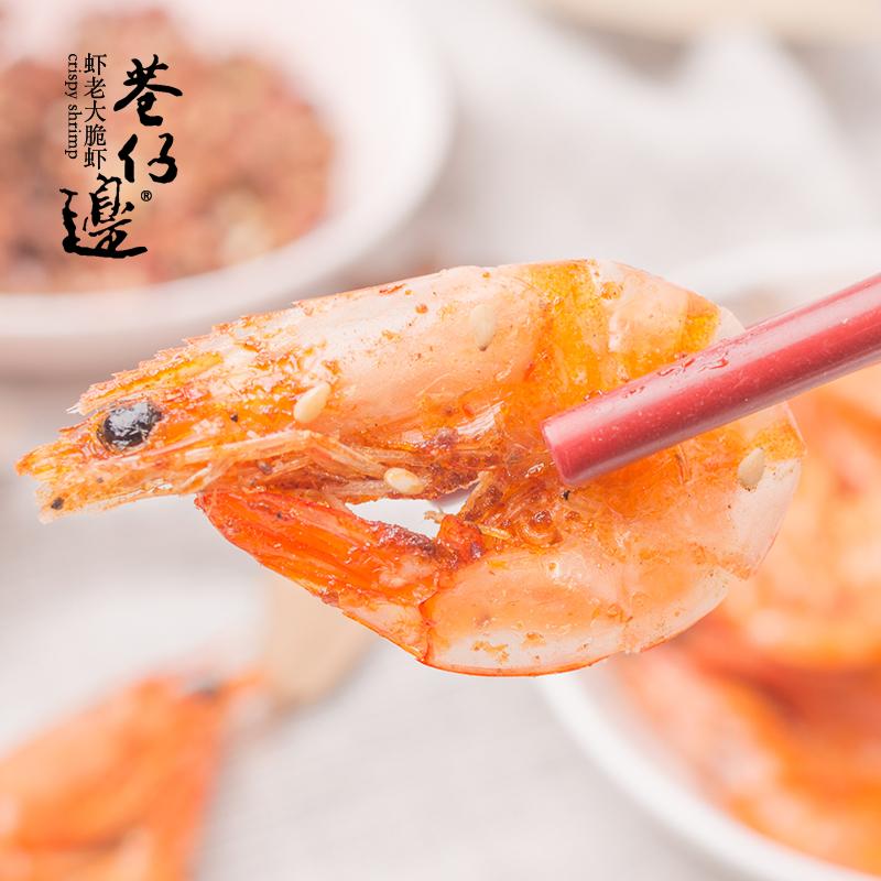 巷仔边台湾风味零食 台湾脆虾 烤虾干 大虾16g盒装 吃过都说好