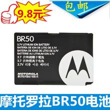 适用摩托罗拉BR50电池 V3C V3ie U6 V3i V3 MS500手机电板 V3电池
