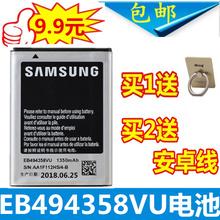 三星gt-s5830i电池gts5660 s5670 s6352 S6102 i619 i579手机电池