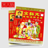 2020 Song Shuguang Master Tongsheng Year of the Rat Zodiac Calendar Wallet Ratchet Old Yellow Calendar