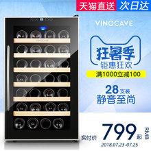 Vinocave/维诺卡夫SC-28AJP电子恒温红酒柜家用恒温酒柜冰吧