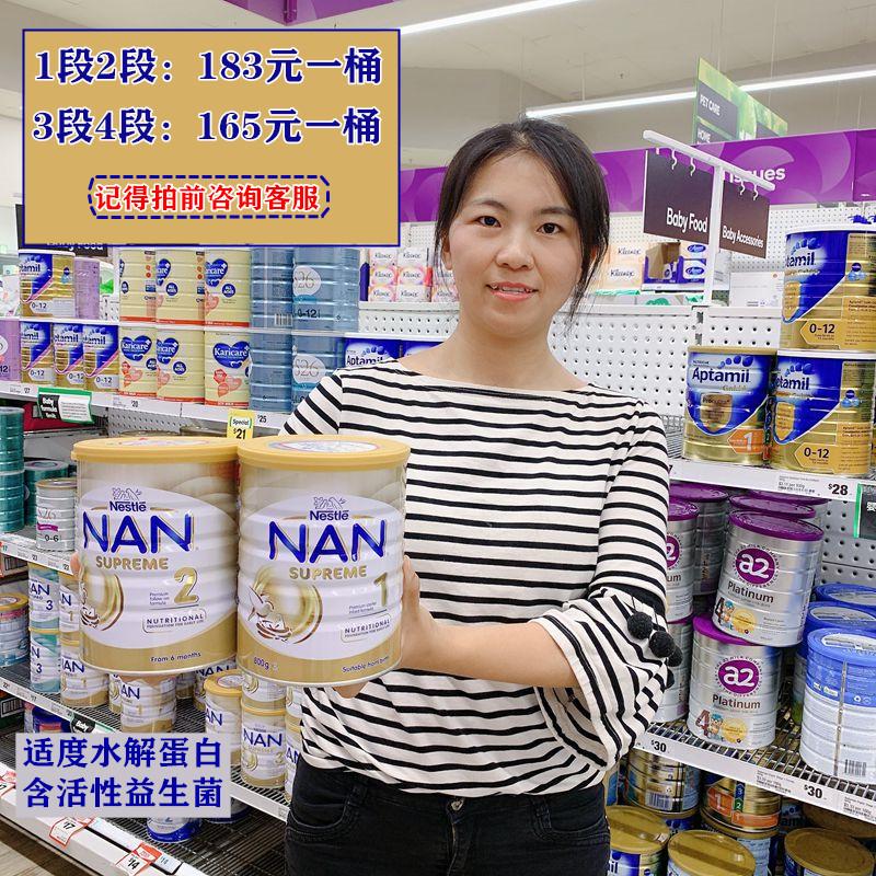 伊森妈咪雀巢超级能恩NAN SUPREME半水解 适度水解奶粉1段2段3段4