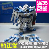 SD Gundam Series Manatee Hi-V3d Paper Model DIY Handmade Paper Mold Paper Decoration Toys