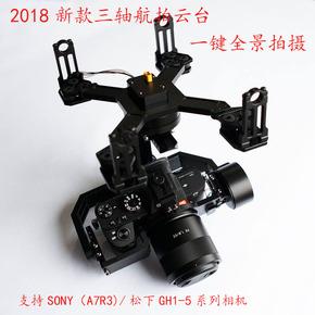 2018新款海天三轴云台一键全景航拍支持A7R2 R3 GH5 GH4高清相机