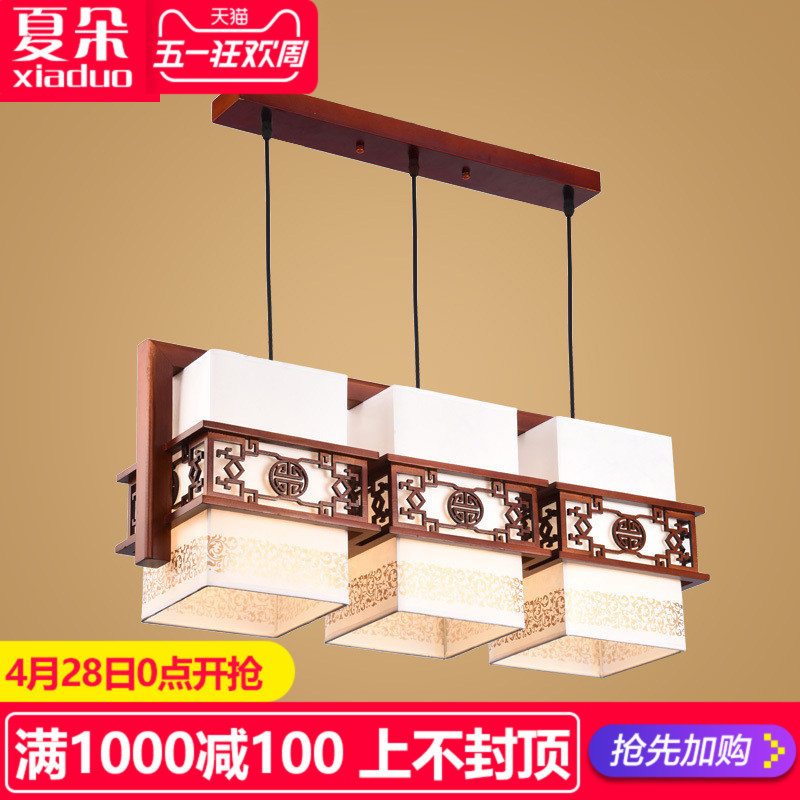 餐厅吊灯中式3头