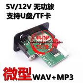 12V迷你MP3解码 CT09微型5V U盘播放无功放改装 板可TF卡 送??仄? /></a></dt> <dd> <div class=