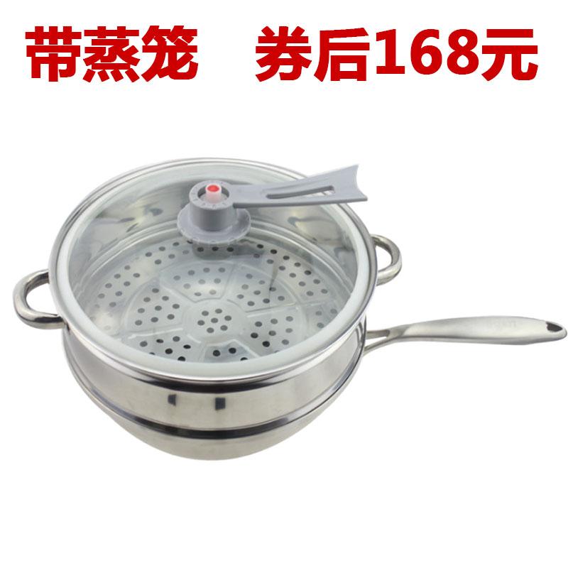 炒锅带蒸笼