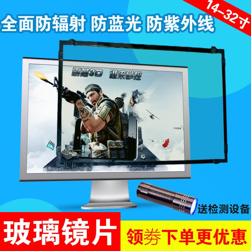 电脑防辐射保护屏膜14-32寸孕妇台式机防蓝光笔记本护眼防护屏