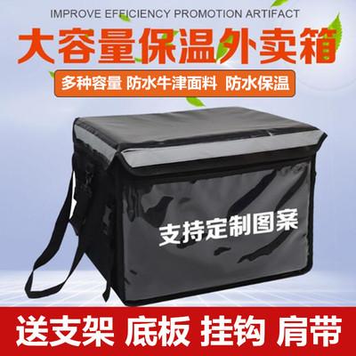 外卖保温箱防水送餐箱包加厚快餐箱车载30升45升58升美团外卖箱子