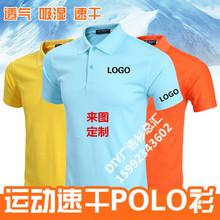 工作服广告衫 印制logo 夏天透气速干网眼纯色宽松男女士T恤polo衫
