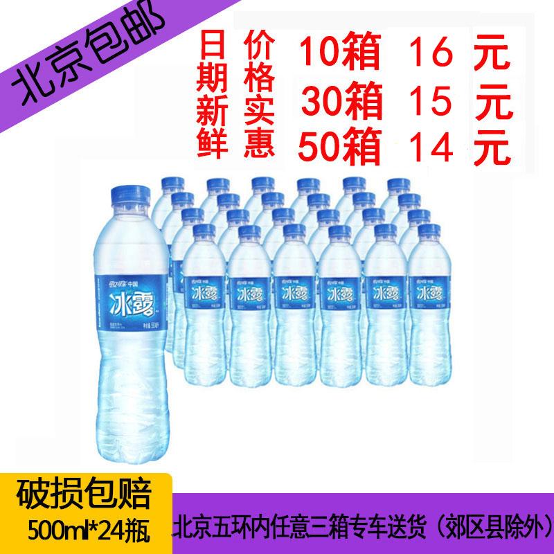 可口可乐 冰露矿物质水550ml*24瓶饮用水矿泉水近期新货 北京包邮