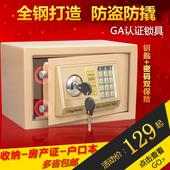 隐形全钢家用小型迷你入墙密码办公商用床头防盗20cm保险箱保险柜