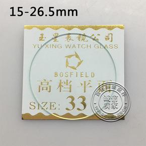 15-26.5mm 手表镜片镜面表蒙表面表镜普通玻璃平面镜片厚度约1mm