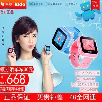 kido电话手表