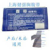 上海健强医用腹带产后收腹带术后固定全棉透气束腹带乳腺型胸腹带图片
