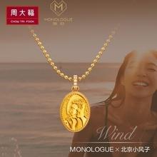 周大福MONOLOGUE独白x北京小风子WIND宣言系列银项链MA1316
