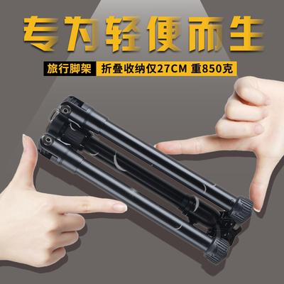 劲捷P058微单三脚架超轻便携微距小型迷你旅行单反相机支架拍照