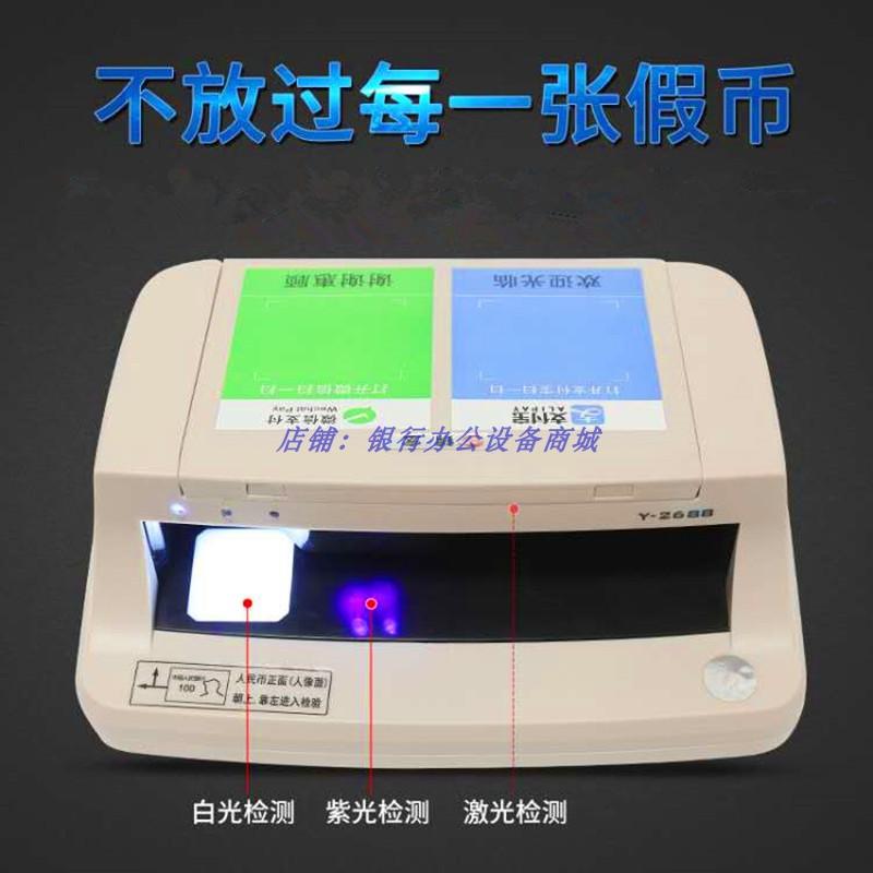新款锦宏小型便携式智能蓝牙验钞机插电充电两用带语音收款播报器