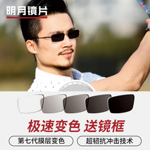 The seventh generation of the moon layer discoloration myopia lens 1.60 1.67 aspherical spectacle lens 2 pieces + frame package