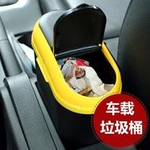 创意时尚可爱铃木北斗星锋驭多功能车载垃圾桶汽车内用车上用品