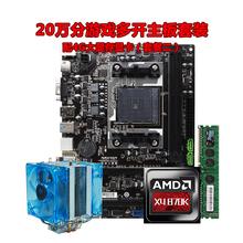 20万分四核主板CPU套装3.9G高主频 带k可超频 4G显卡玩多开不卡顿