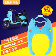 Motorcycle accessories European version Turtle King Electric Vehicle Flower Marriage Modified Paint Shell Turtle King Front Wai Special Price
