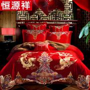恒源祥全棉婚庆四件套多件套大红色喜被床单新婚被套纯棉结婚床品
