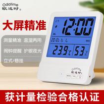 家用温度计室内干湿度表超薄简约智能家居电子数字温湿度计