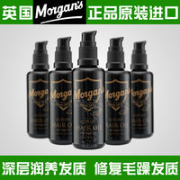 United Kingdom Morgan's Morgans HAIR OIL Non-Greasing Formula Hair Conditioner Anti-Frizz Conditioner