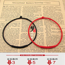The new year of the pig, the boys and girls, the pure hand-woven red rope bracelet, the anklet, the peace, the evil spirits