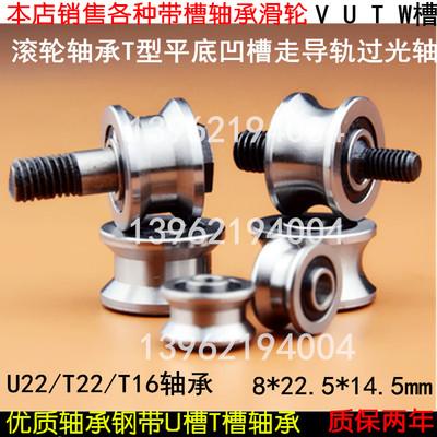 滚轮双列带槽轴承 T型凹槽走导轨U型圆槽T22/U22 8*22*14mm T16.5