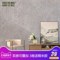 Song poetry elegant solid color bedroom wallpaper modern minimalist plain matte background wallpaper living room sandstone