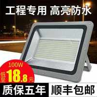 LED flood light advertising lamp workshop factory room street light 100W200W outdoor waterproof spotlight outdoor lighting